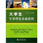 大学生军事理论基础教程(朱坚强)
