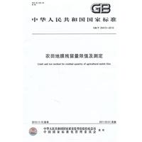 农田地膜残留量限值及测定GB/T25