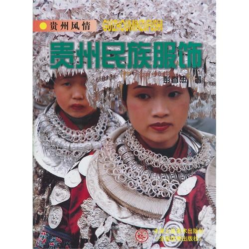 【贵州民族服饰图片】高清图