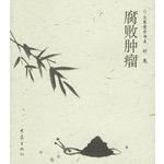 大象漫步书系――腐败肿瘤读后感_评论_怎么样 - moqiweni - 莫绮雯