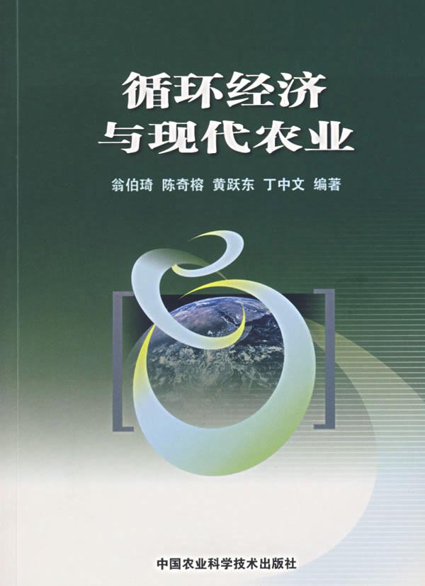 《循环经济与现代农业》电子书下载 - 电子书下载 - 电子书下载
