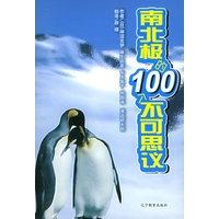 《南北极的100个不可思议》封面