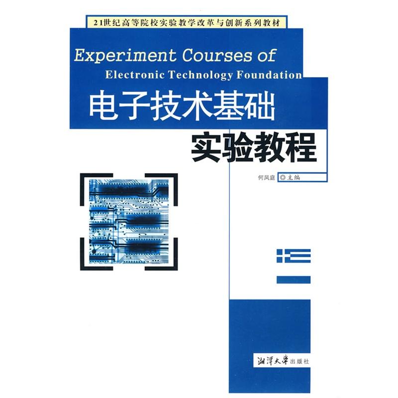 电子技术基础实验教程