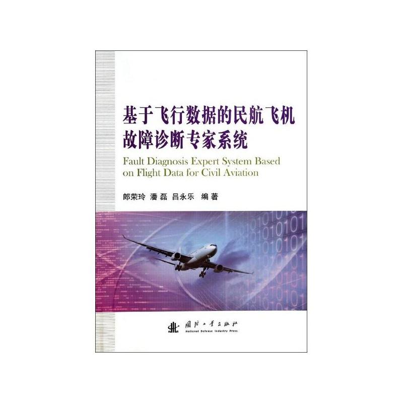 《基于飞行数据的民航飞机故障诊断专家系统》