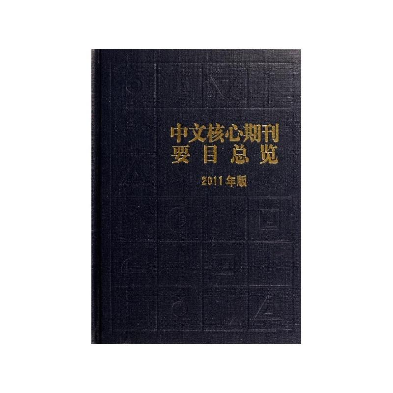 【中文核心期刊要目总览:2011年版 朱强,蔡蓉华