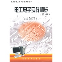 《电工电子实践初步(第2版)》封面
