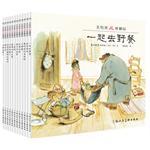 艾特熊与赛娜鼠(第一辑)(共十二册)