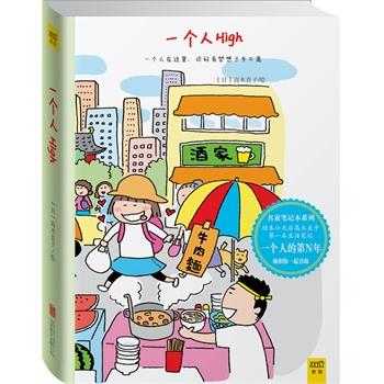 《高木直子笔记本:一个人high(日本绘本天后高木直子