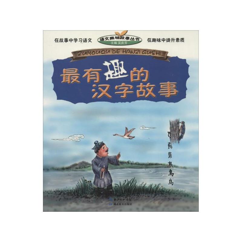 【有趣的汉字阅读】