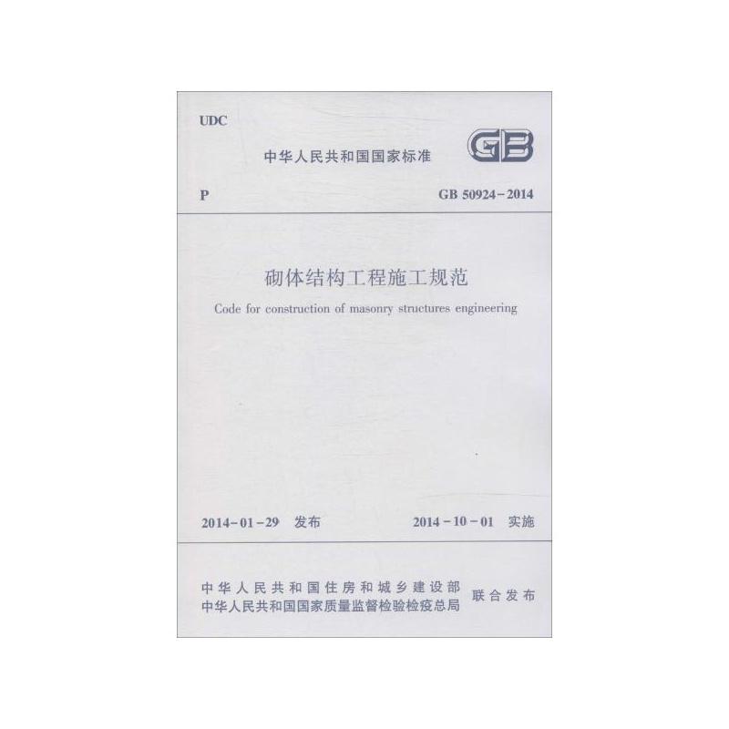 砌体结构工程施工规范:gb 50924-2014