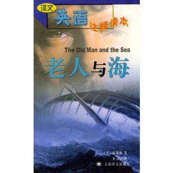 英语注释读本--老人与海
