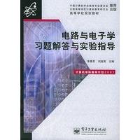 《电路与电子学习题解答与实验指导》封面