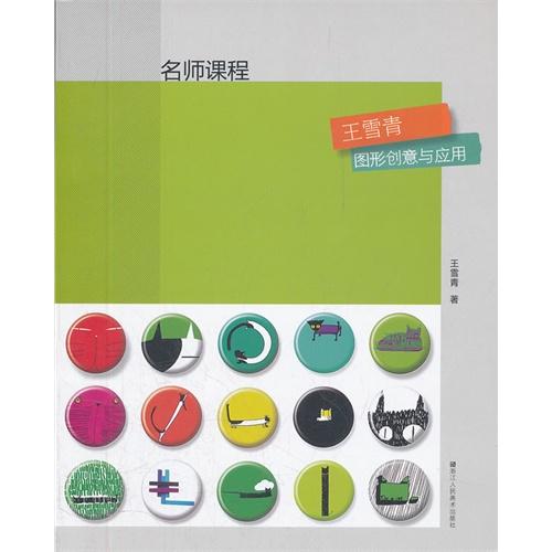 《名师课程——王雪青 图形创意与应用》