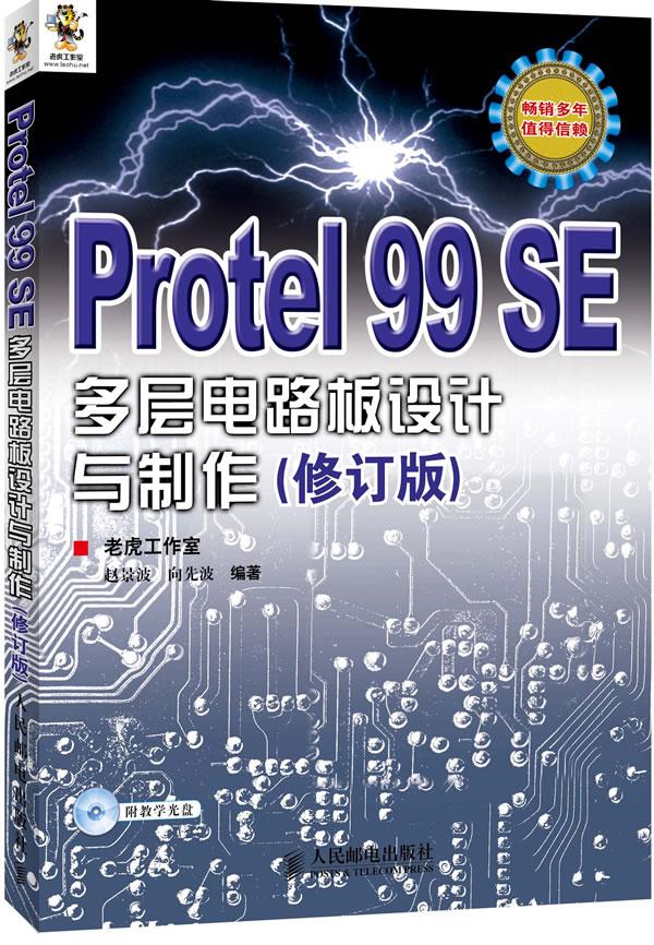 protel 99 se多层电路板设计与制作(修订版)(附光盘)