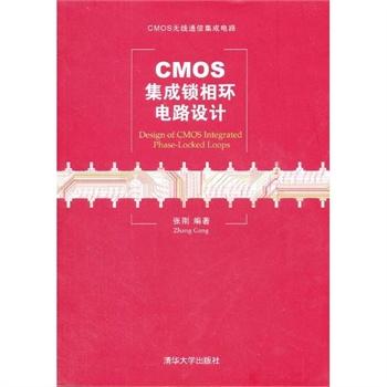《cmos集成锁相环电路设计