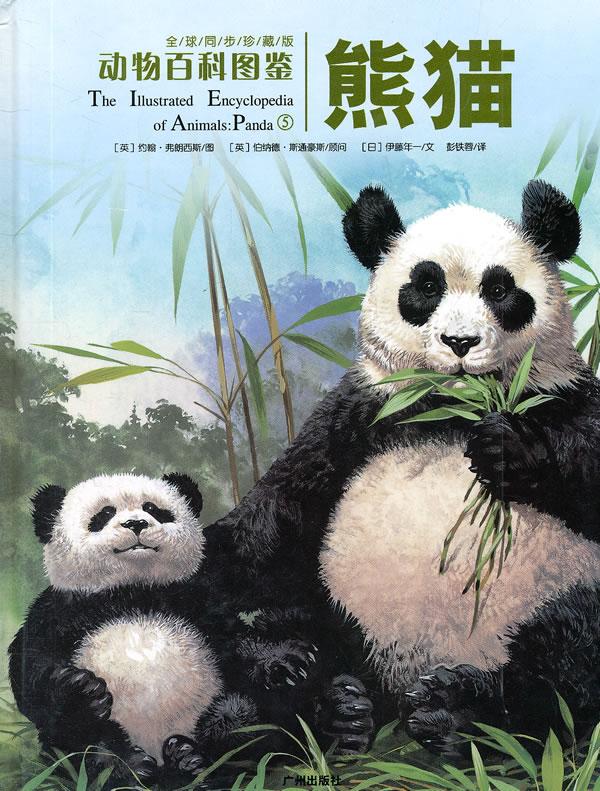 动物百科图鉴:熊猫
