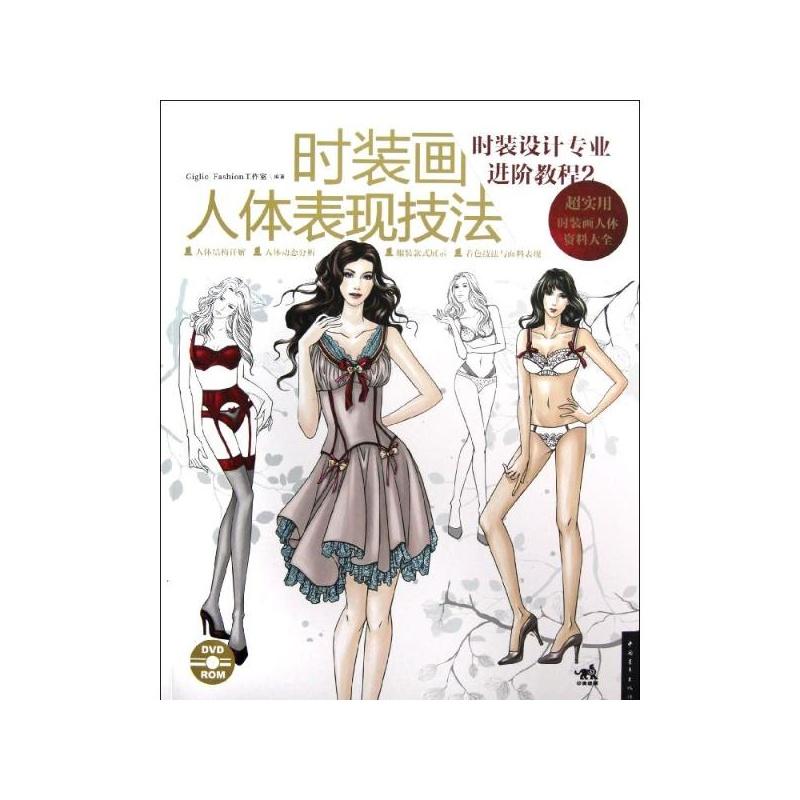 30 时装设计专业进阶教程:时装画手绘表现技法 刘婧 7 条评论) 20.