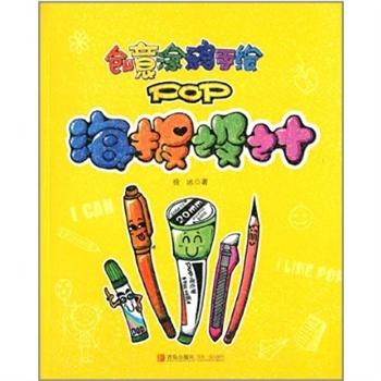 海报设计-创意涂鸦手绘pop 徐冰