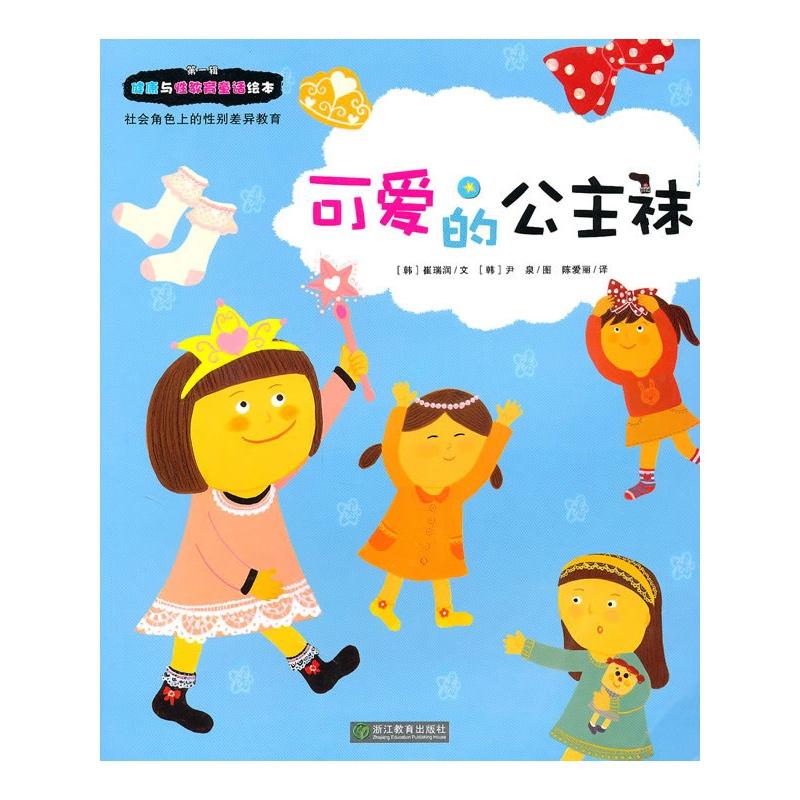 健康与性教育童话绘本:可爱的公主袜