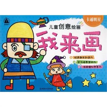 儿童绘画  少儿国画(山水篇)/新编儿童绘画入门教程 原价 6.