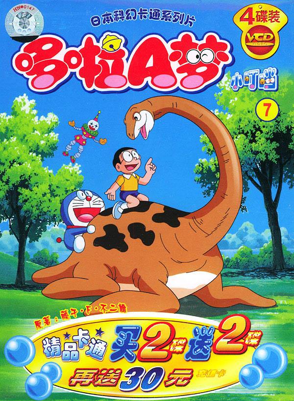 日本科幻卡通系列片 哆啦A梦小叮当 7 买2碟送2碟 再送30元充值卡 4
