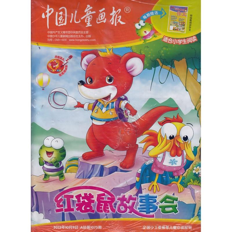 【中国儿童画报 红袋鼠故事会