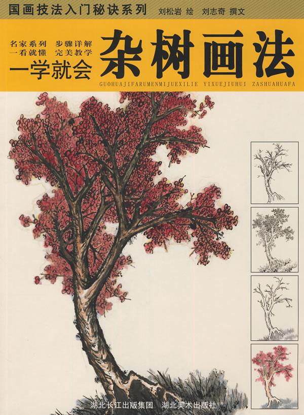 一学就会:杂树画法——国画技法入门秘诀系列