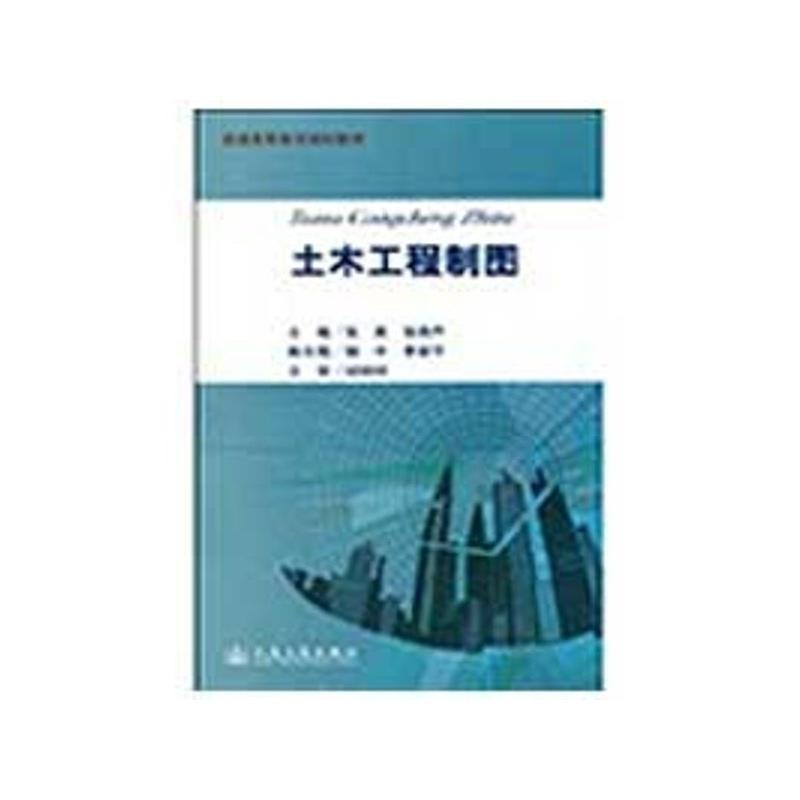 《土木工程制图(普通高等教育规划教材)