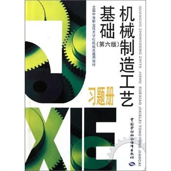《机械制造工艺基础(第六版)习题册》王公安