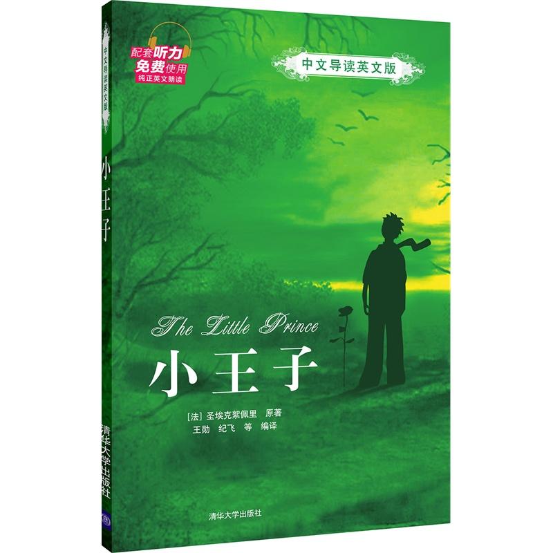 《小王子(中文导读英文版)》(法)圣埃克絮佩里(