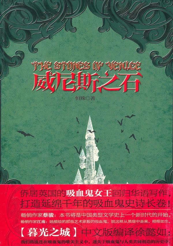 《威尼斯之石》电子书下载 - 电子书下载 - 电子书下载