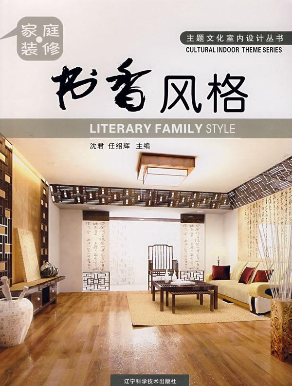 家庭装修:书香风格(主题文化室内设计丛书)
