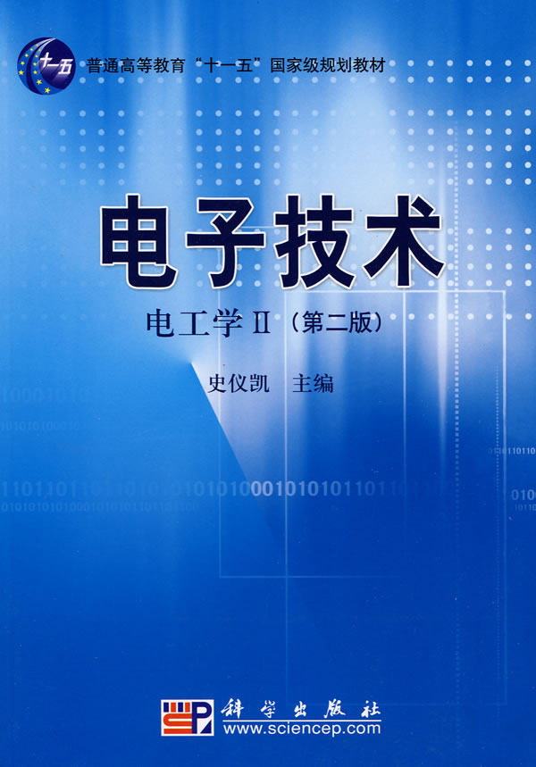 《电子技术(电工学Ⅱ)(第2版)》史仪凯