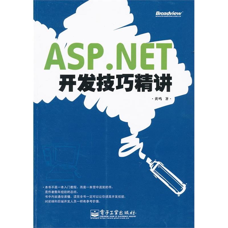 ASP.NET开发技巧精讲