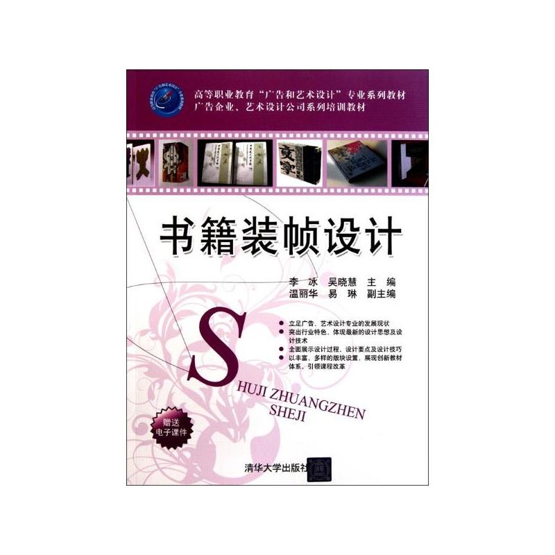 书籍装帧设计 李冰 清华大学出版社