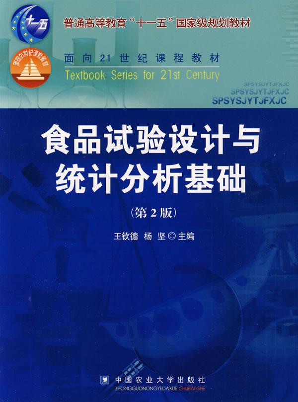 食品试验设计与统计分析基础(第2版)