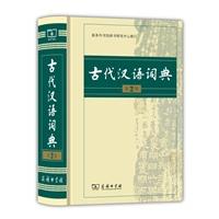【特例品】古代汉语词典
