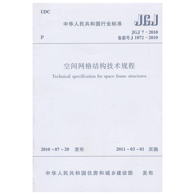 《空间网格结构技术规程jgj7-2010》(本社.)【简介