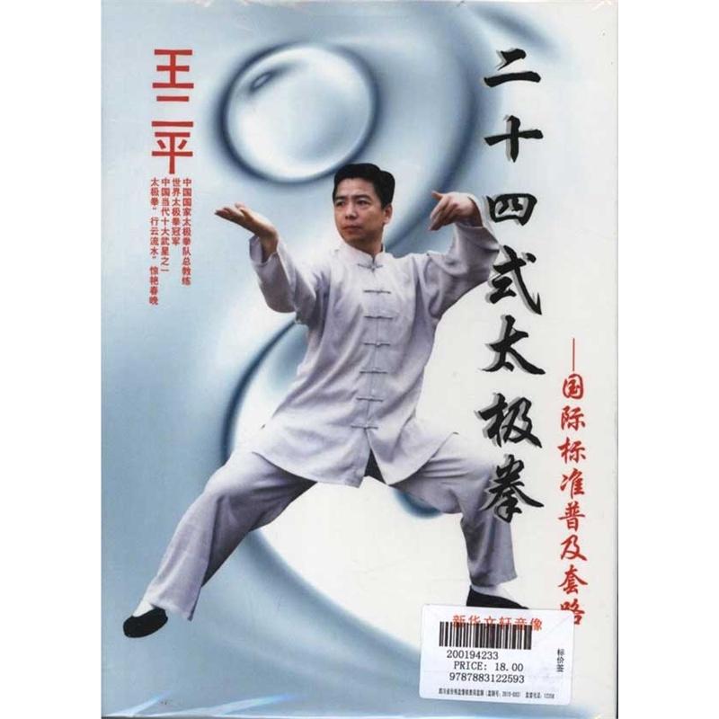 【王二平:24式太极拳(dvd)图片】高清图