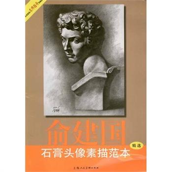 俞建国石膏头像素描范本