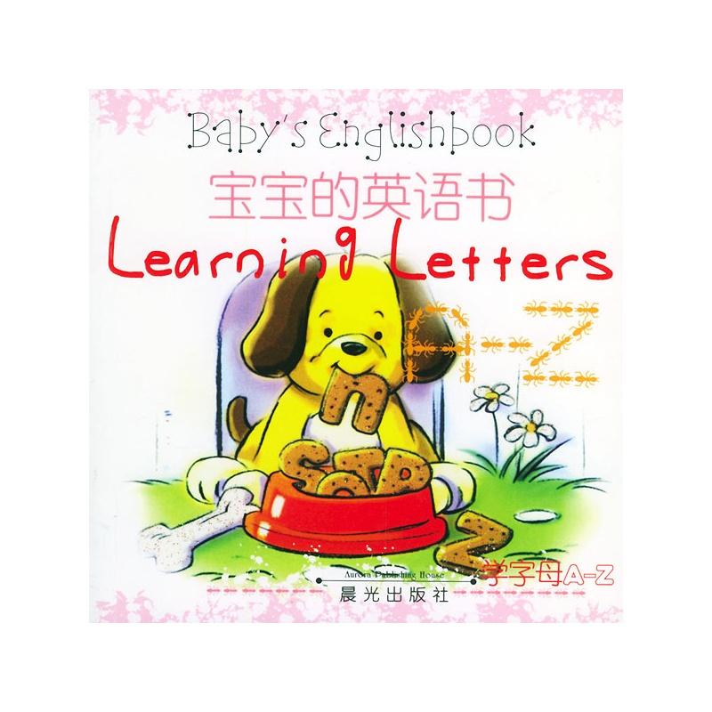 宝宝的英语书 学字母a-z