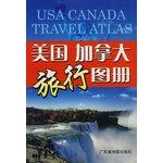 美国 加拿大旅行图册