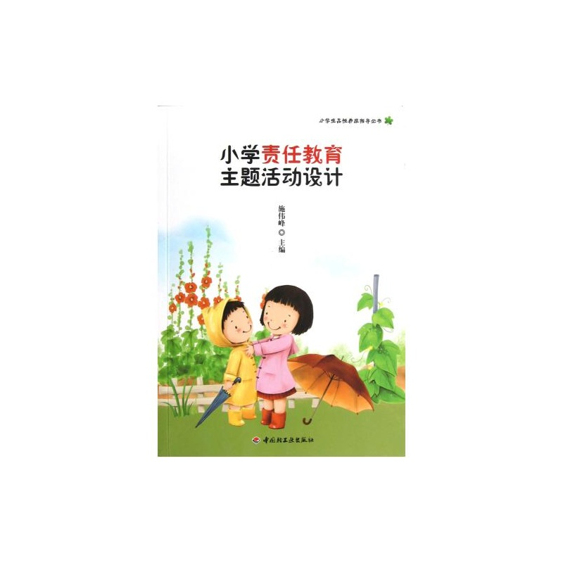 小学责任教育主题活动设计/小学生品性养成指导丛书