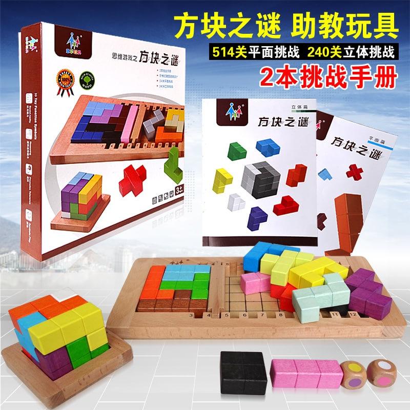 正品玩乐汇慧乐方块之谜玩具孔明锁平面立体围追堵截益智积木拼图