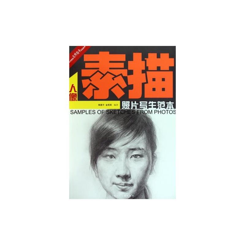 素描人像照片写生范本/美术技法名师指导实战系列