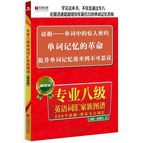 专业八级英语词汇家族图谱(高级版)