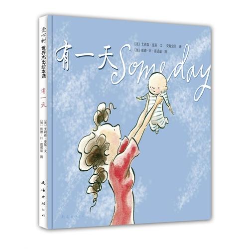 有一天:一份值得每个人用一生的时间去感悟的爱,献给天下所有的母亲。