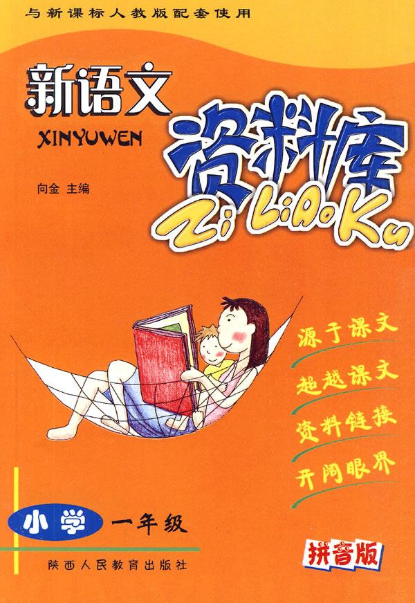 新语文资料库 小学一年级 拼音版