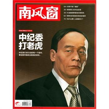 中纪委打老虎