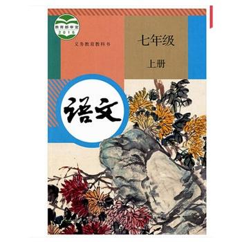 七年级历史上册教案中华文明的起源教学指导